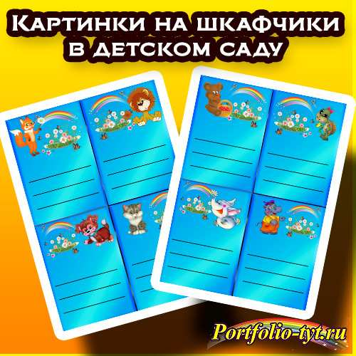 Картинки на шкафчики в детском саду – мультяшки » Готовые ...