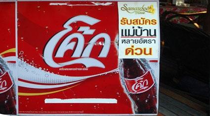 thai-coke.jpg