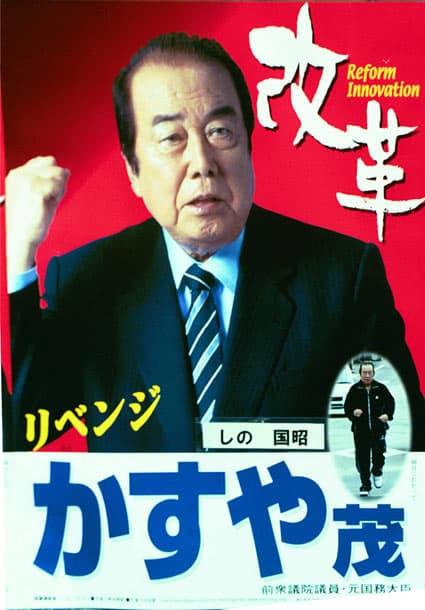 japan_election