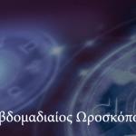 zodia-kai-oroscopos