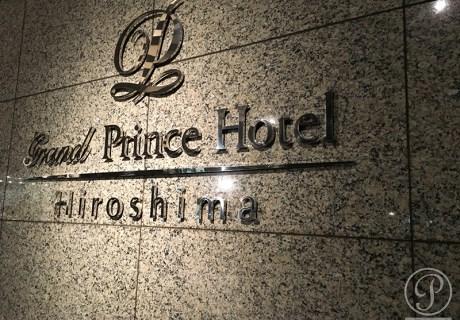 廣島王子飯店 Grand Prince Hotel Hiroshima