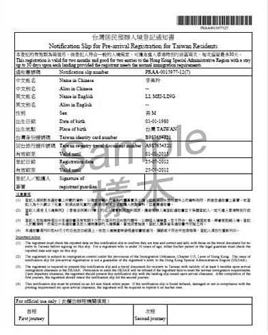 香港電子簽證