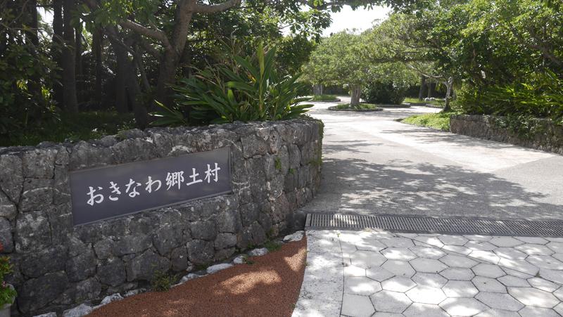 沖繩鄉土村