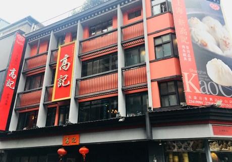 高記上海料理