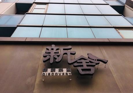 新舍商旅新竹館