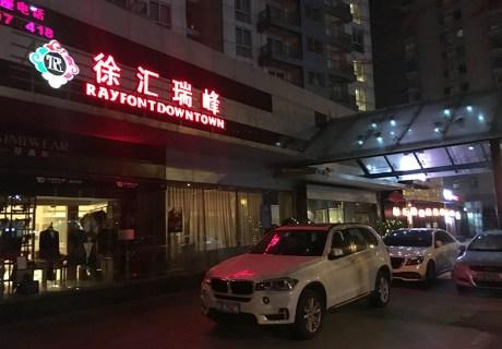 上海徐匯瑞峰酒店