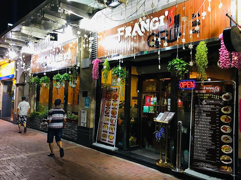 扒皇燒 Frangi's Grill