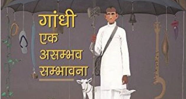 nayi kitaab gandhi ek asambhav sambhavna – featured