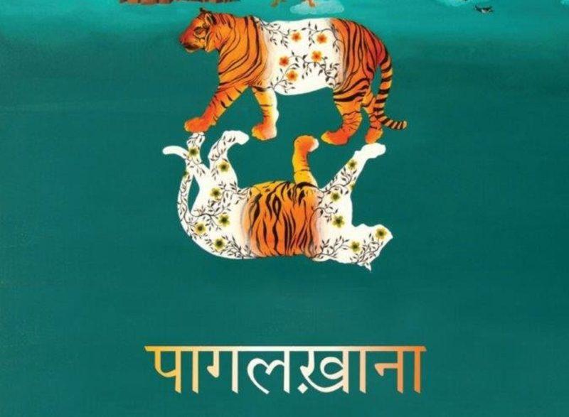 gyan chaturvedi pagalkhana – featured