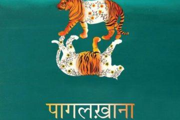 gyan chaturvedi pagalkhana - featured