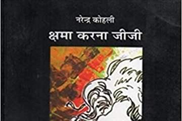 kshama karna jiji - narendra kohli