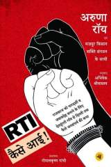 nayi kitaab RTI kaise aai