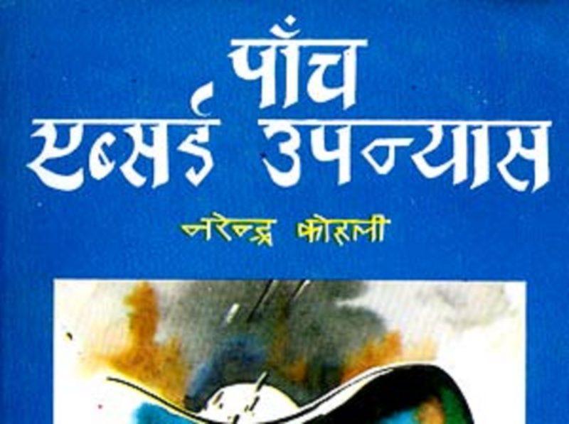 Paanch Absurd Upanyas – Narendra Kohli