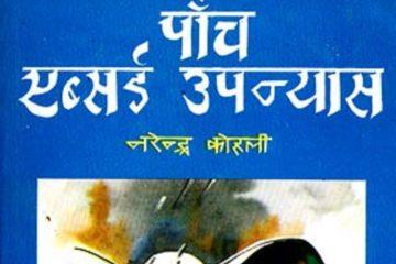 Paanch Absurd Upanyas - Narendra Kohli