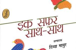 दिव्या माथुर द्वारा सम्पादित 'इक सफ़र साथ-साथ'
