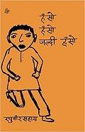 Raghuvir Sahay - Hanso Hanso Jaldi Hanso