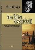 Upendranath Ashk - Meri Priya Kahaniyaan