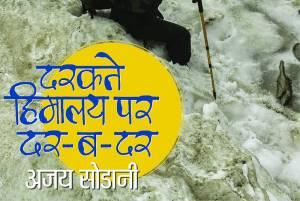अजय सोडानी कृत 'दरकते हिमालय पर दर-ब-दर'