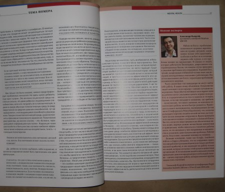 Russian HR Magazine