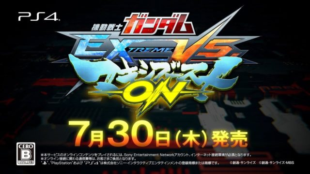 PS4『機動戦士ガンダム EXTREME VS. マキシブーストON』、ローカルマルチプレイを実装