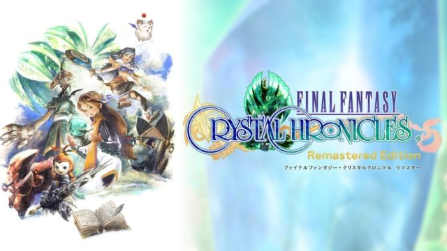 ファイナルファンタジー・クリスタルクロニクルリマスターが2020.8.27に発売決定