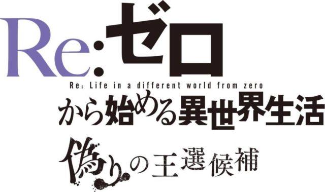 PS4/Switch/PC『Re: ゼロから始める異世界生活 偽りの王選候補』がスパイク・チュンソフトから発売
