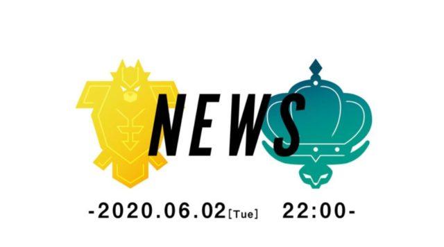 6/2(火) 22時よりポケモン剣盾 DLCに関する新情報が公開!
