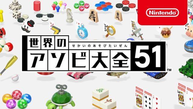世界のアソビ大全51 ポケットエディション無料配信決定!