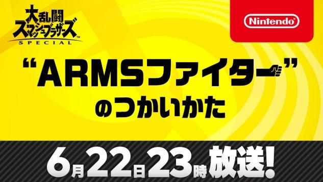 スマブラのARMSってもしかして「ARMSファイター」そのものが参戦するんじゃないか?