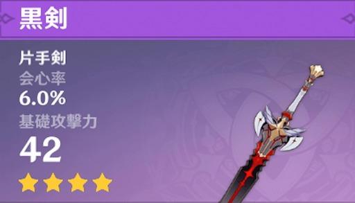 【原神】紀行武器ってどれが一番優秀なんだ?