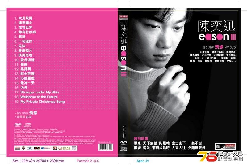 陳奕迅 eason III 樂譜 CD + DVD + 簡譜 | Post76玩樂網