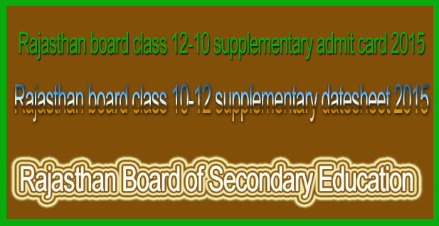 Rajasthan board class 10th 12th supplementary datesheet 2015