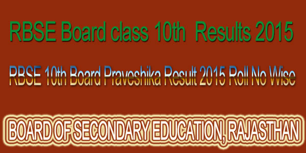 RBSE Board class 10th Results 2017