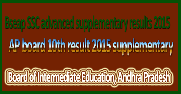 AP board 10th result 2015 supplementary