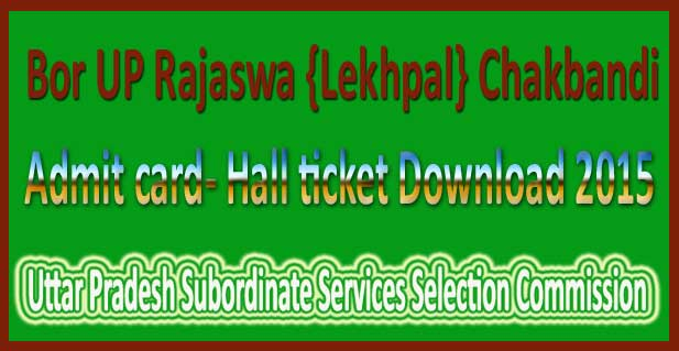 UP Lekhpal admit card 2015