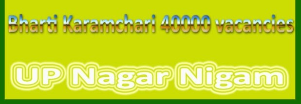 UP Nagar Nigam recruitment 2017