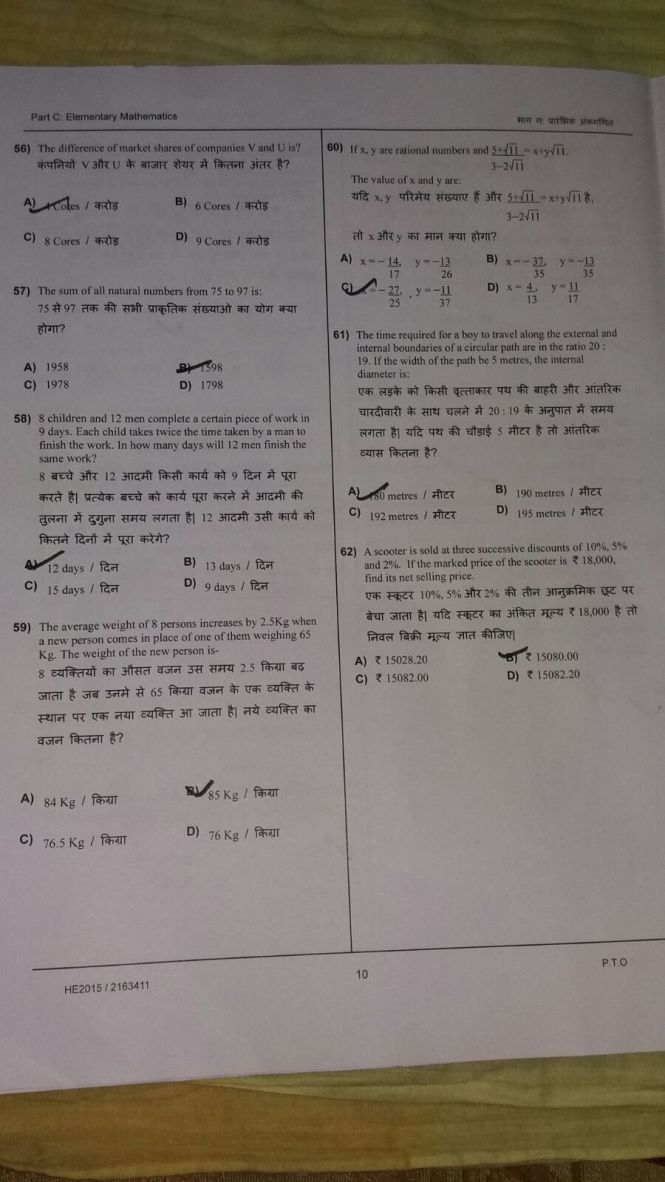 SSC GD constable answer key 2015 10