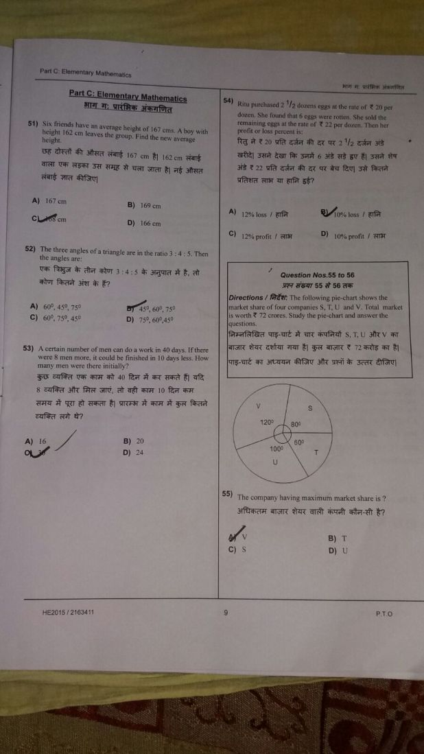 SSC GD constable answer key 2015 6