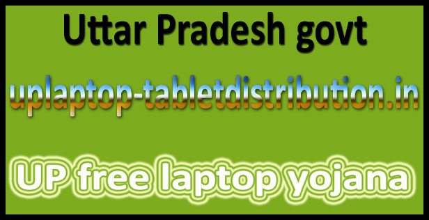 UP free laptop yojana 2016