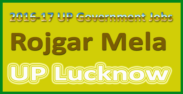UP rojgar mela recruitment 2016