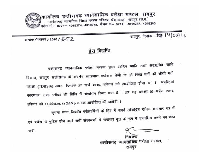 cgvyapam hostel warden admit card 2016