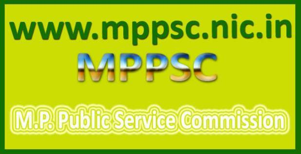 MPPSC Forest Ranger Admit Card 2017