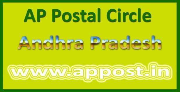 AP Postal circle postman results 2017