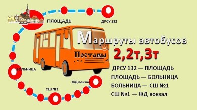Маршрут: СТАНКЕВИЧА – ПЛОЩАДЬ –СТАНКЕВИЧА(Автобусы 1, 1т, 3т)