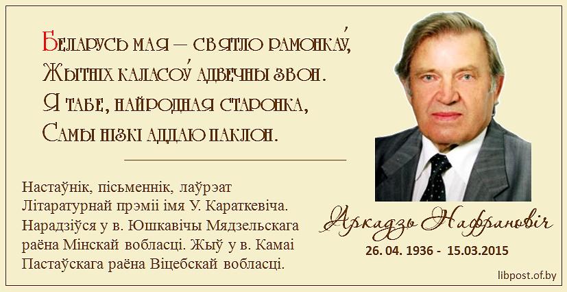 Аркадзь Іосіфавіч Нафрановіч