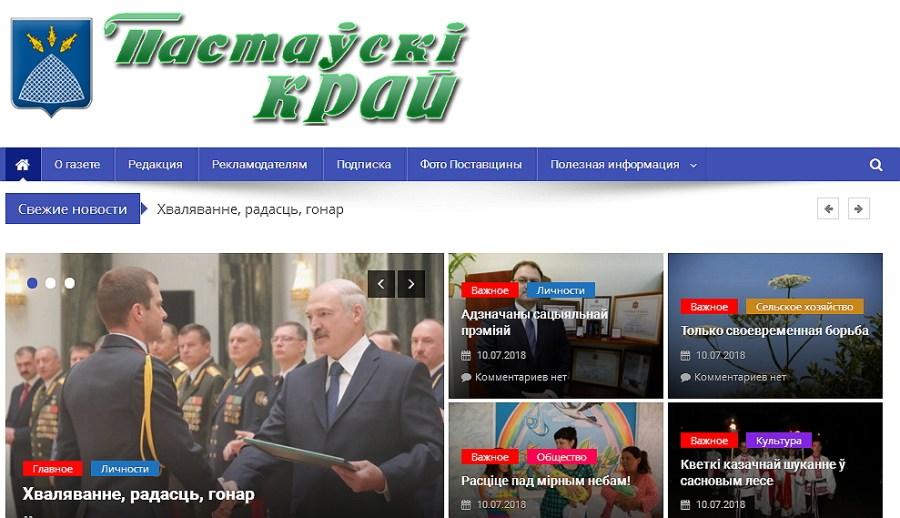 Газета Поставский край