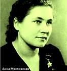 Масловская Анна Ивановна — «Судьба в гимнастёрке»