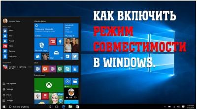 Как включить режим совместимости в Windows.