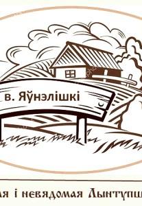 в. Яўнэлішкі — паданні Пастаўскага края