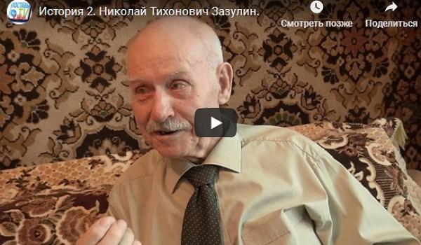 Николай Тихонович Зазулин — Поставы ТВ
